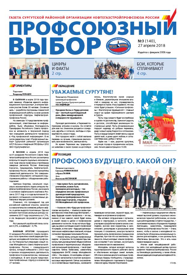 Знакомство Газета Сургут